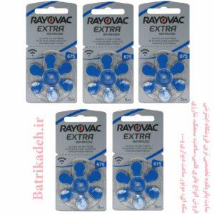 باتری سمعک RAYOVAC سایز 675 بسته 5 کارتی شامل 30 عدد باتری