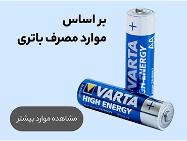 بر-اساس-موارد-مصرف-باتری